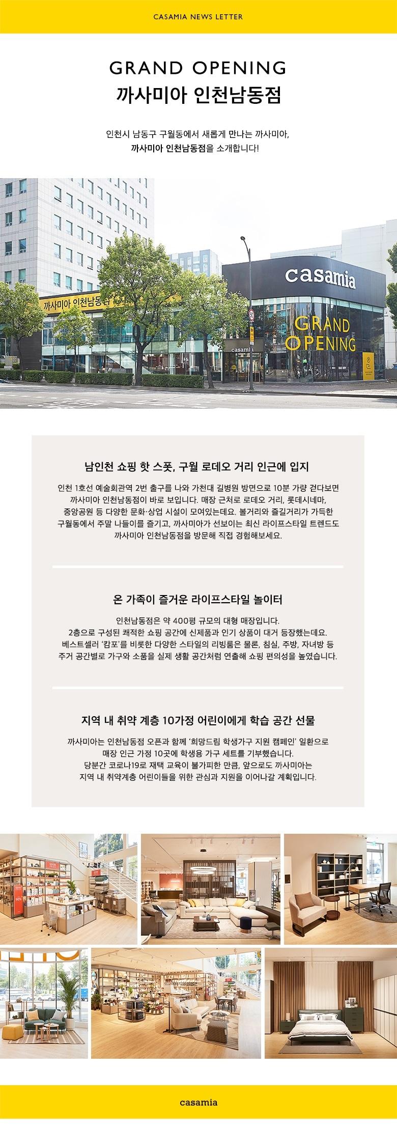 인천남동점매장이미지